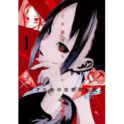 KAGUYA-SAMA : LOVE IS WAR - Tome 1 191353  Mangaboeken